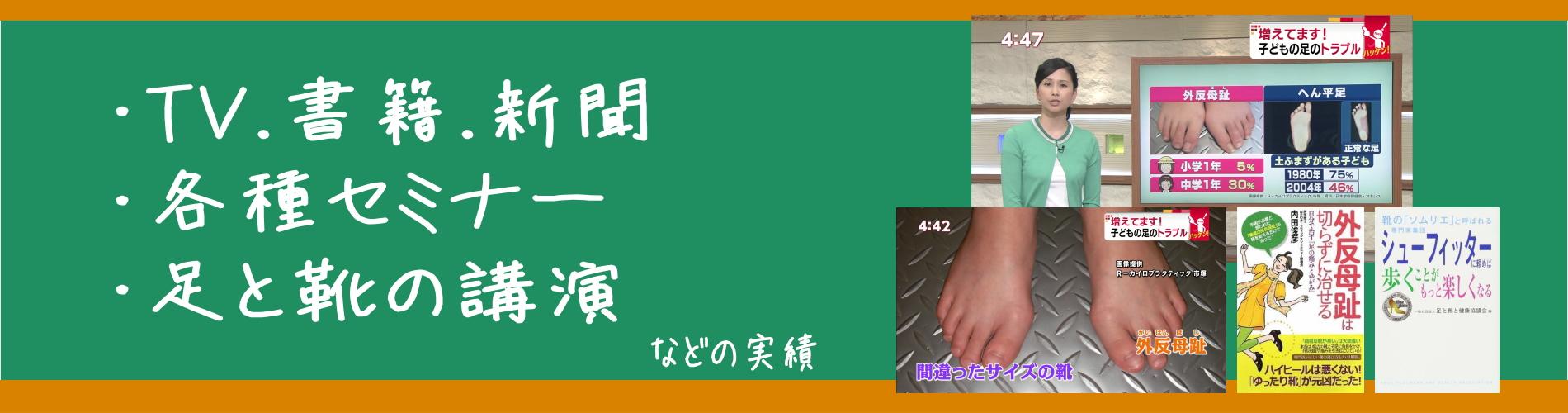 埼玉県さいたま市のPlus-Rがメディア掲載トップイメージ